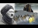 Секретный отряд Гитлера нашел Атлантиду! Аненербе и тайна экспедиция в поисках утраченных знаний