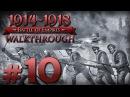 Прохождение Battle of Empires 1914-1918 - Часть 10 - Российская Империя: ГОРЛИЦКИЙ ПРОРЫВ