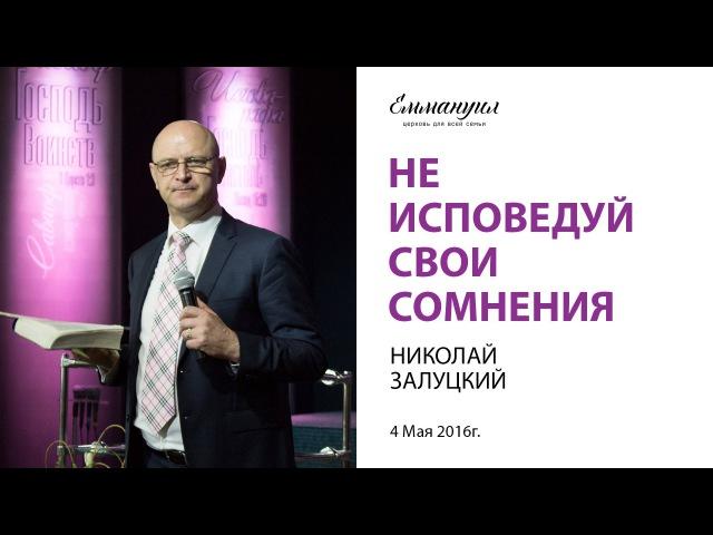 Не исповедуй свои сомнения - Николай Залуцкий