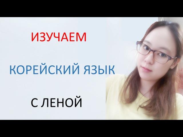 [Корейский язык] 5. Слоги. Произношение -2-