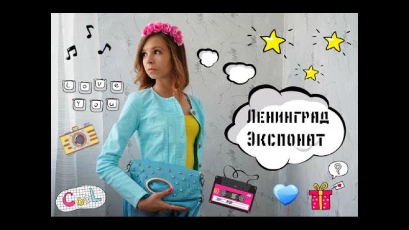 Ленинград - Экспонат. (Самая смешная пародия) На лабутенах