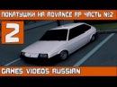 Покатушки на Advance RP (Часть 2) (GTA San Andreas Multiplayer) (HD)