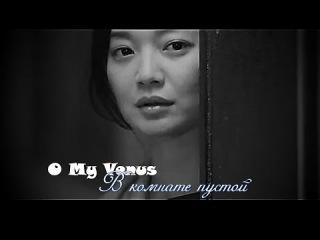 ˙·•●♥О моя венера -- В комнате пустой~(for vika200)˙·•●♥