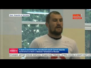 Сергей Ковалев продолжает подготовку к бою с Айзеком Чилембой.Трансляция боя на Матч тв 11 июля