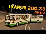 Ikarus 280.33 - обзор автобуса в OMSI 2 [Москва]