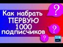 9 Проверенных Шагов Как Набрать 1000 Подписчиков на YouTube Как Раскрутить Канал на YouTube с Нуля