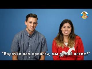 Американцы пытаются говорить по-русски