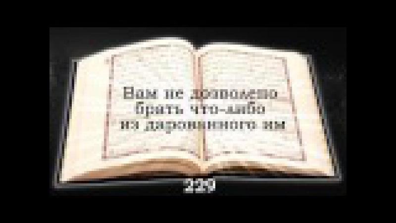 Священный Коран. Сура №2 аль-Бакара (Корова), аяты с 221 по 254