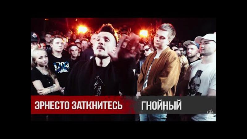 VERSUS X SLOVOSPB: Эрнесто Заткнитесь X Гнойный