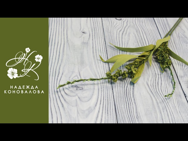 Декоративные травинки из фоамирана - мастер-класс