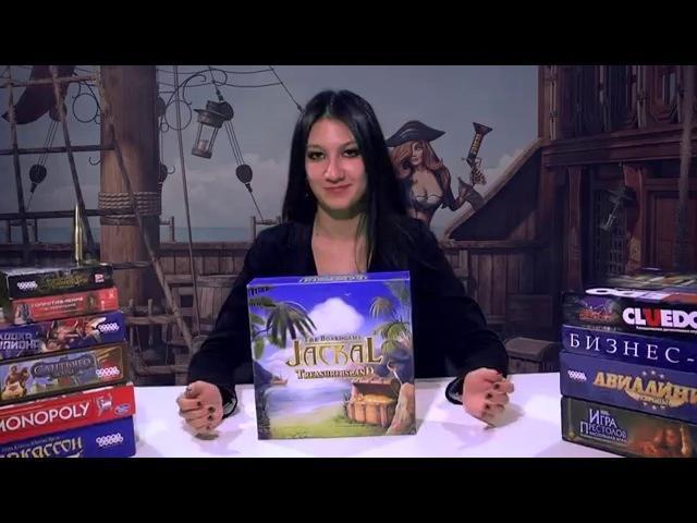 Обзор настольной игры Шакал Остров сокровищ Review board game Jackal Treasure island