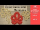 2 Часть МК вязание мини композиции ФАНТАЗИЙНАЯ ОРХИДЕЯ с ПЕЙСЛИ