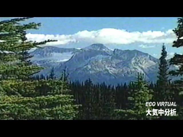 ECO VIRTUAL 大気研究音楽 - TROPOSPHERE
