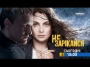 """Смотрите в 64 серии сериала """"Не зарекайся"""" на телеканале """"Украина"""""""