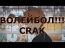 ВОЛЕЙБОЛ Haikyuu CRAK 1