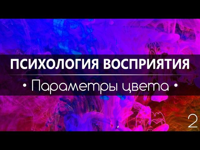 Психология восприятия   Выпуск 2   ПАРАМЕТРЫ ЦВЕТА Тон, насыщенность, яркость, светлота