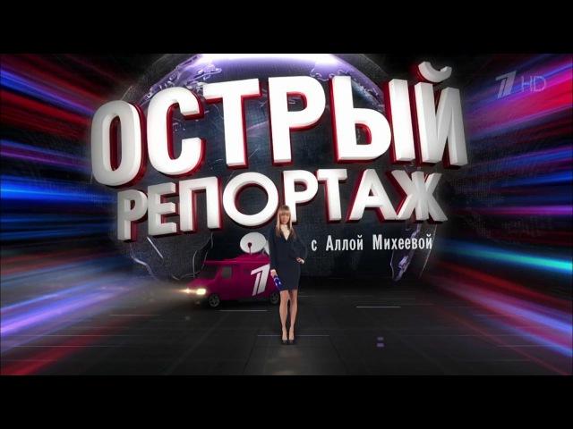 Вечерний Ургант. Острый репортаж с Аллой Михеевой. (27.05.2016)