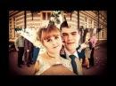 Свадьба Светланы и Никиты