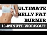 Идеальная Тренировка Для Сжигания Жира На Животе | Жиросжигающие Упражнения Для Живота - 13-минутная Тренировка Кардио и Пресс. Ultimate Workout to Lose Belly Fat | Belly Fat Burning Exercises - 13-Minute Cardio and Abs Workout