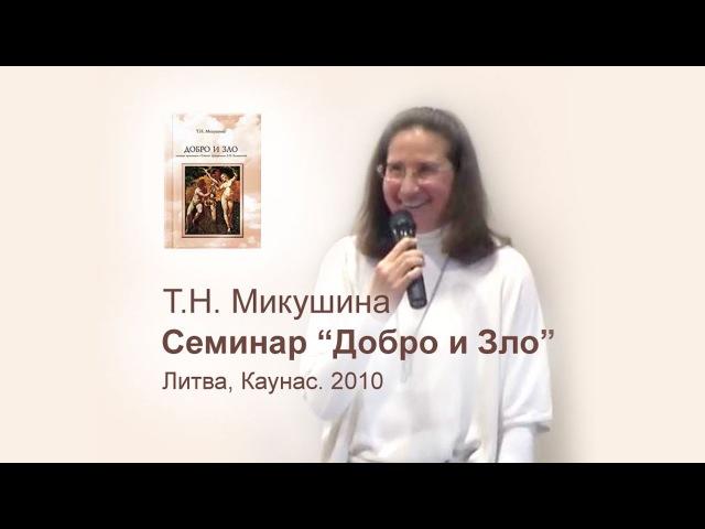 История написания книги Добро и Зло. Т.Н. Микушина