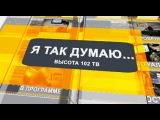 Андрей Макаров: Волгограду нужна своя мифология