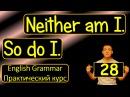 28. Английский (упражнения): NEITHER AM I / SO DO I / Я ТОЖЕ (Max Heart)