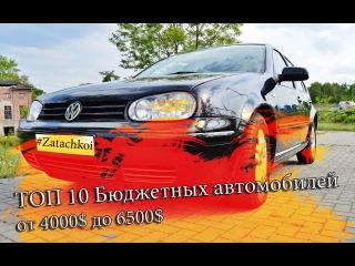 Топ 10 надежных Б/у авто от 4000$ до 6500$. Лучшие бюджетные автомобили
