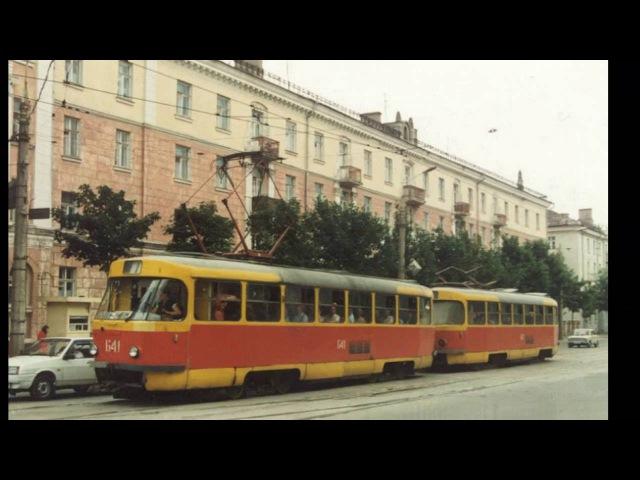 Трамвай в днепродзержинске 1990 е годы