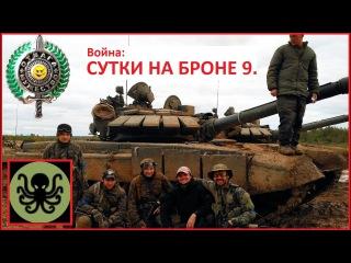 Страйкбол. Сутки на броне 9 Ск Спрут day on the armor 9