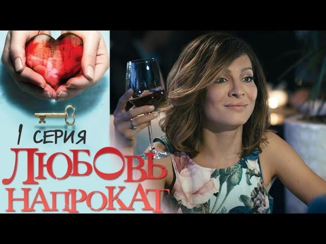 Любовь напрокат Серия 1 русская мелодрама 2016 HD