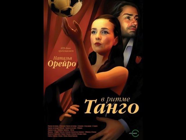 В ритме танго 7-8 серии Драма, мелодрама, криминал