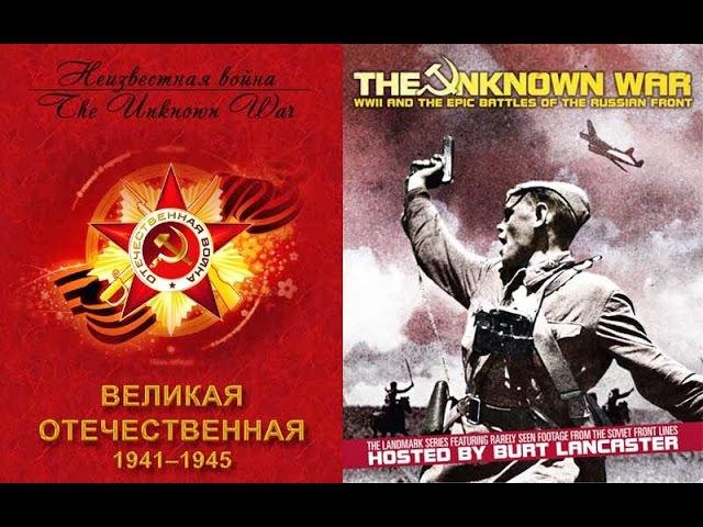 Фильм 4-й. «На восток». «Великая Отечественная»/«The Unknown War», СССР-США (1978)