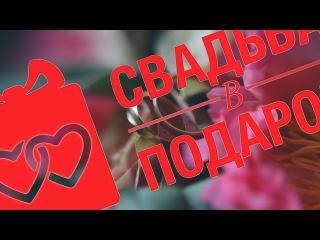 """""""Свадьба в подарок"""" Свадьба победителей сезона 2015 Кости и Веры, анонс"""