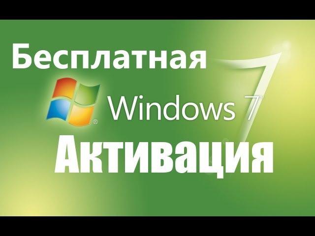 Активатор windows 7 Ключ активации windows 7