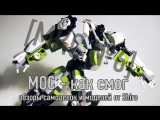 Evil Genius mecha by Shiro/ EG Shiro Moc [МКС#6] Мос - как смог №6 Обзор самоделки