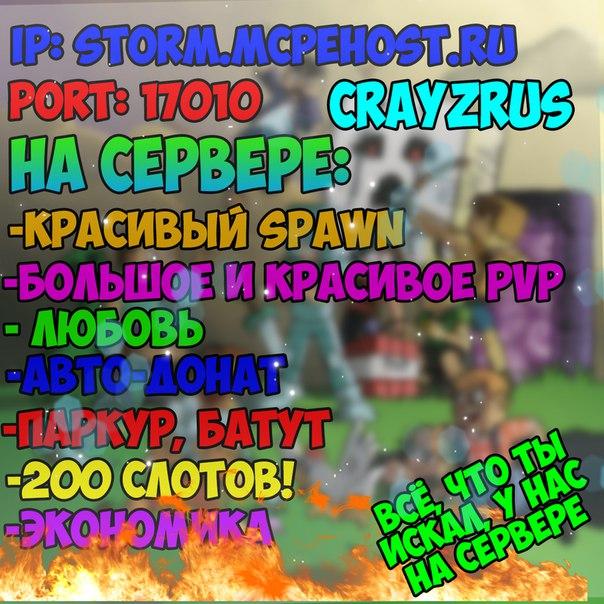 Crazy RUS!