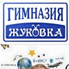 """Гимназия """"Жуковка"""""""