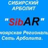 Арболитовые блоки Красноярск