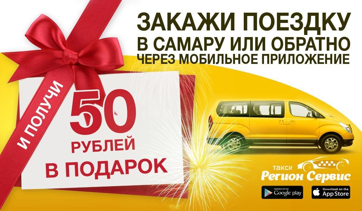 Приложение самара такси скачать