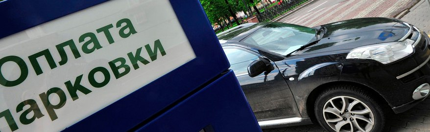 Парковка на 206 улицах в Москве стала платной