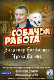 Собачья работа (Сериал 2012)
