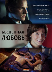 Бесценная любовь (Сериал 2013)