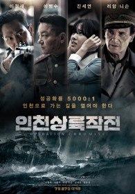 Операция «Хромит» / Incheonsangryookjakjun (2016)