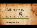 Хронология мира The Elder Scrolls TES Лор [AshKing]