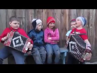 Ребятишки поют Катюшу. Здорово