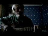 Fire fire (cover Fleleaf) украинский рок, акустика