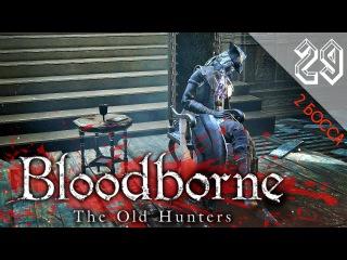 Bloodborne: The Old Hunters - 2 босса: Живые неудачи и Леди Мария 16 29
