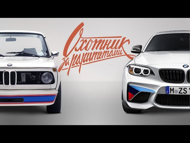 Тест-драйв BMW 2002 Turbo и BMW M2 | Охотник за раритетами | 6 серия