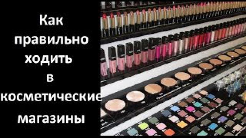 Как правильно ходить в косметические магазины лайфхаки