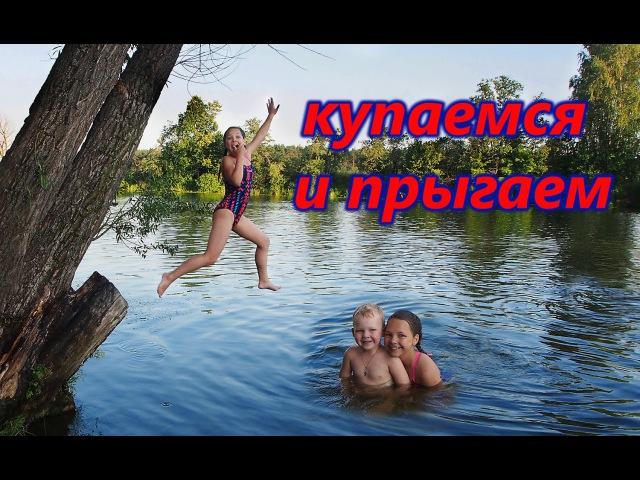 Прыгаем в воду купаемся брызгаем водой Настя и Вова